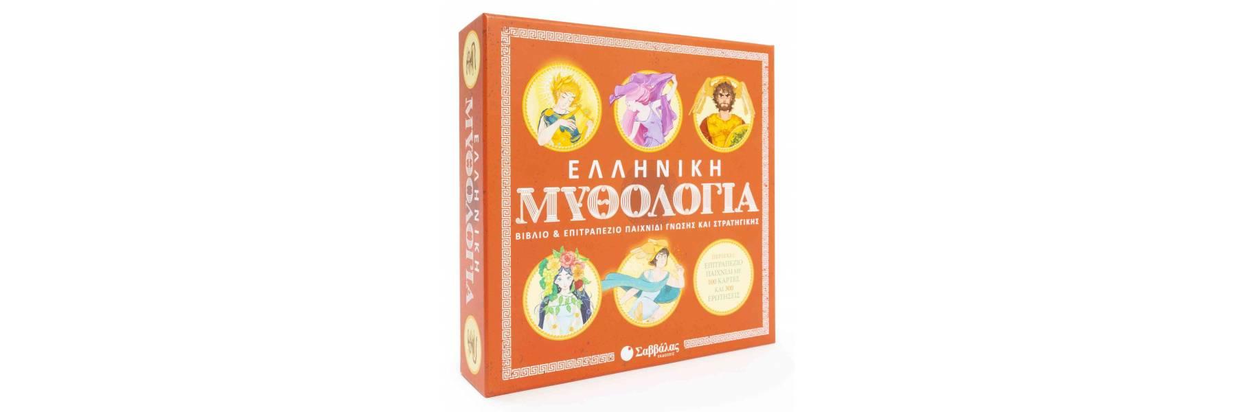 Ελληνική Μυθολογία!Μαθαίνεις...διασκεδάζοντας!!